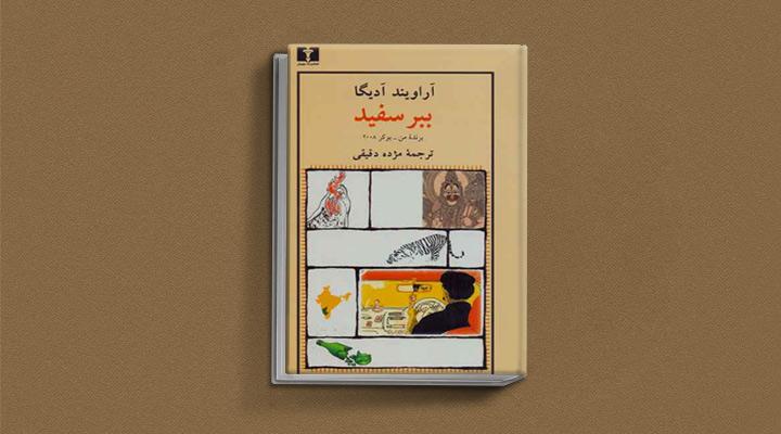 کتاب ببر سفید کتابی برای طرفداران کتاب جزء از کل