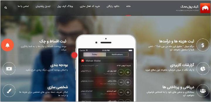 کیف پول محک: برنامه حسابداری شخصی مخصوص موبایل