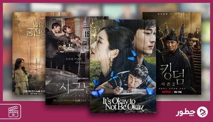 سریال های درام کره ای