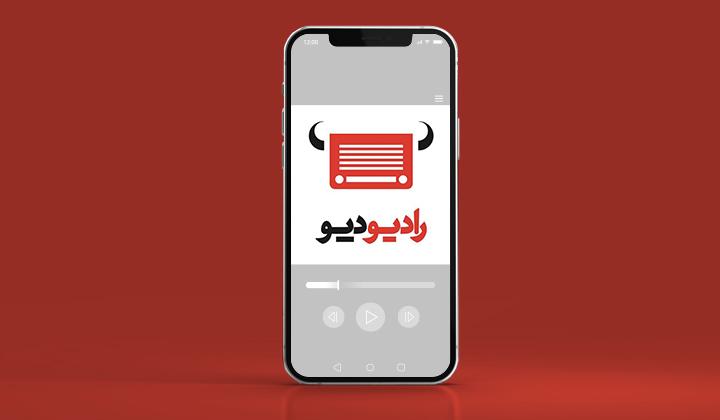 رادیو دیو، یکی از بهترین پادکستهای فارسی