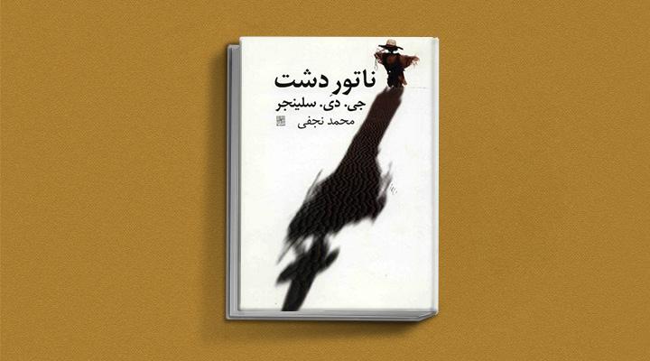 کتاب ناتور دشت از بهترین کتاب های سلینجر