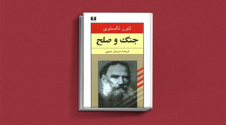 جنگ و صلح از بهترین کتاب های لئو تولستوی