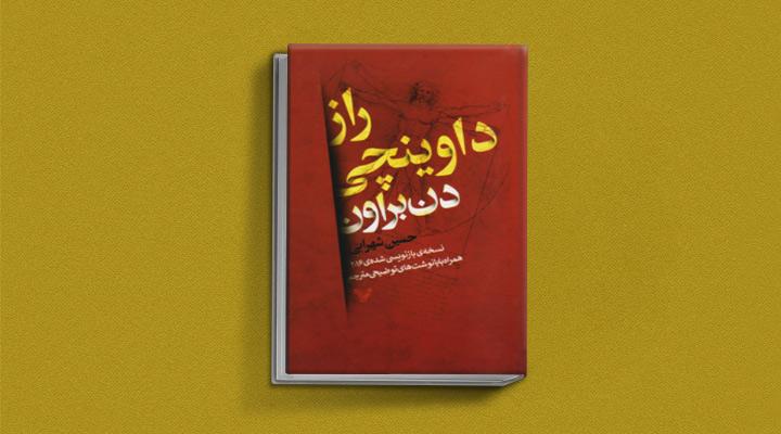 کتاب راز داوینچی از بهترین کتاب های معمایی