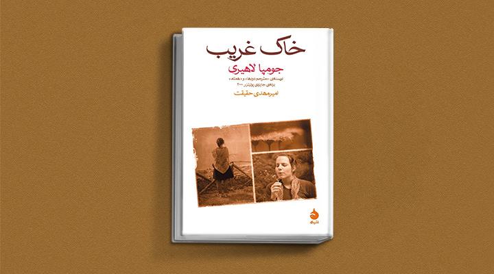 خاک غریب یک کتاب درباره مهاجرت