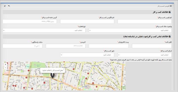 پرکردن فرم اطلاعات کسب و کار برای گرفتن نماد اعتماد الکترونیک