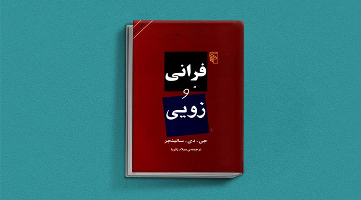 کتاب فرانی و زویی از بهترین کتاب های سلینجر