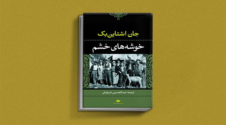 کتاب خوشههای خشم یک کتاب درباره مهاجرت