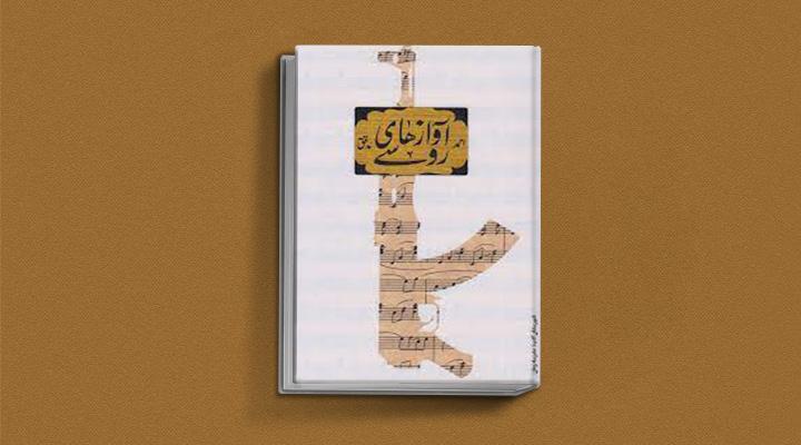 کتاب آوازهای روسی از بهترین کتاب های ادبیات افغانستان