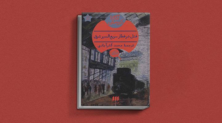 کتاب قتل در قطار سریعالسیر از بهترین کتاب های معمایی