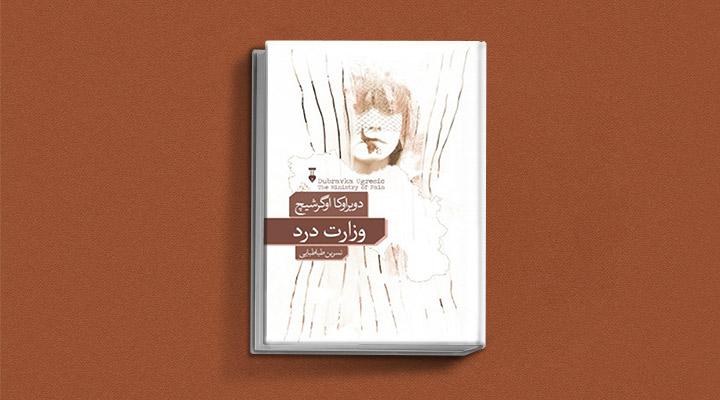 کتاب وزارت درد یک کتاب درباره مهاجرت
