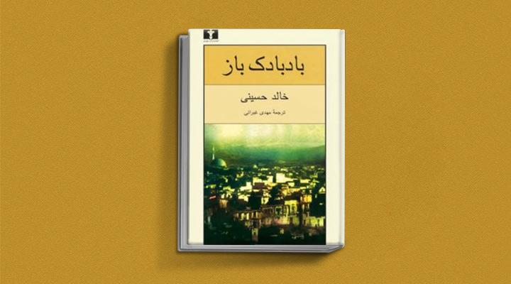 کتاب بادبادکباز از بهترین کتاب های ادبیات افغانستان