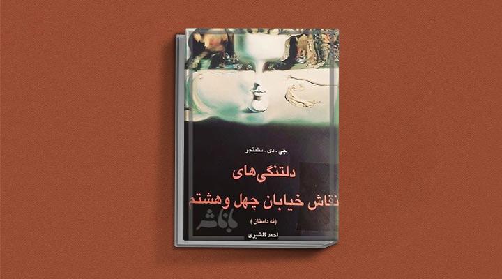 کتاب دلتنگیهای نقاش خیابان چهل و هشتم از بهترین کتاب های سلینجر