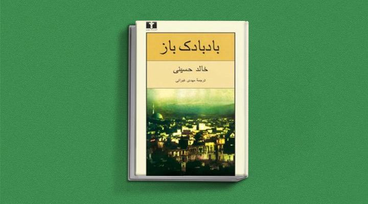 کتاب بادبادکباز یک کتاب درباره مهاجرت