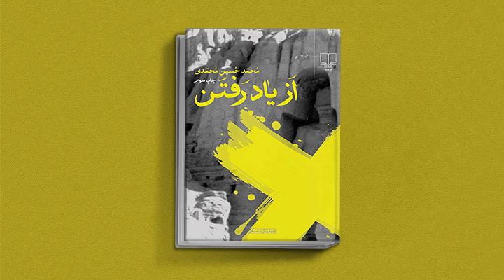 کتاب از یاد رفتن از بهترین کتاب های ادبیات افغانستان