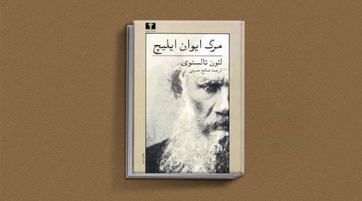 کتاب مرگ ایوان ایلیچ از بهترین کتاب های لئو تولستوی