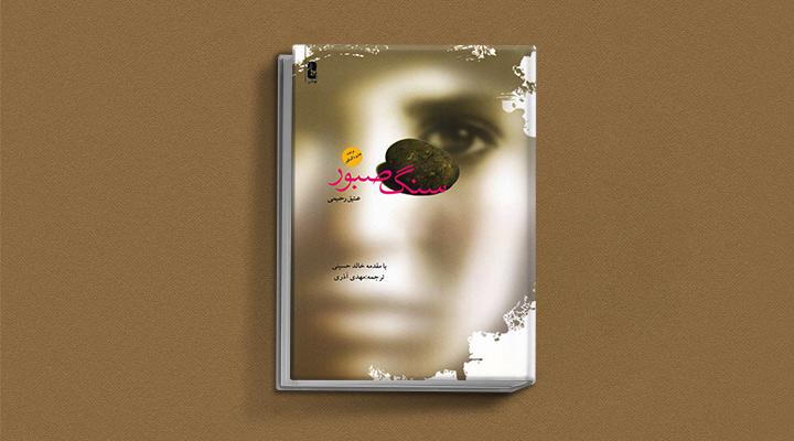 کتاب سنگ صبور از بهترین کتاب های ادبیات افغانستان