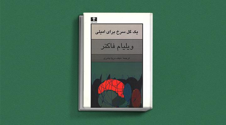 کتاب یک گل سرخ برای ایمیلی از بهترین مجوعه های داستان کوتاه