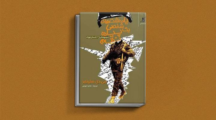 کتاب یادداشتهای شخصی یک پیاده نظام از بهترین کتاب های سلینجر