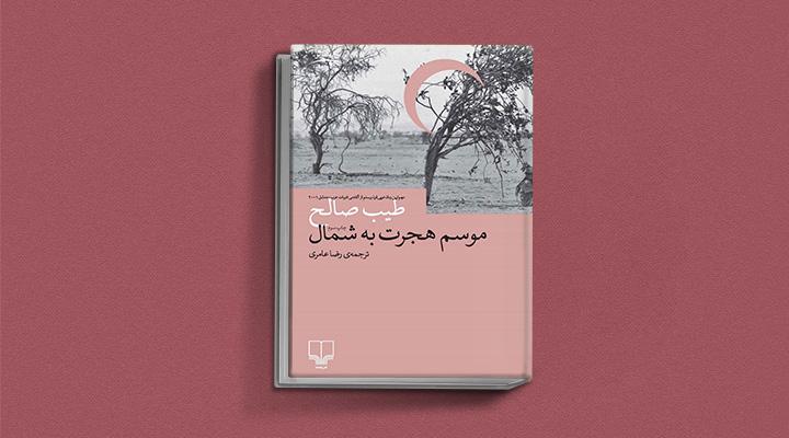 کتاب موسم هجرت به شمال یک کتاب درباره مهاجرت