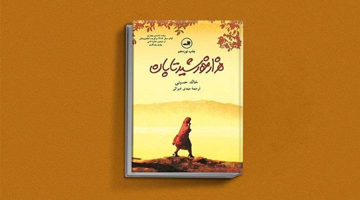 کتاب هزار خورشید تابان از بهترین کتاب های ادبیات افغانستان