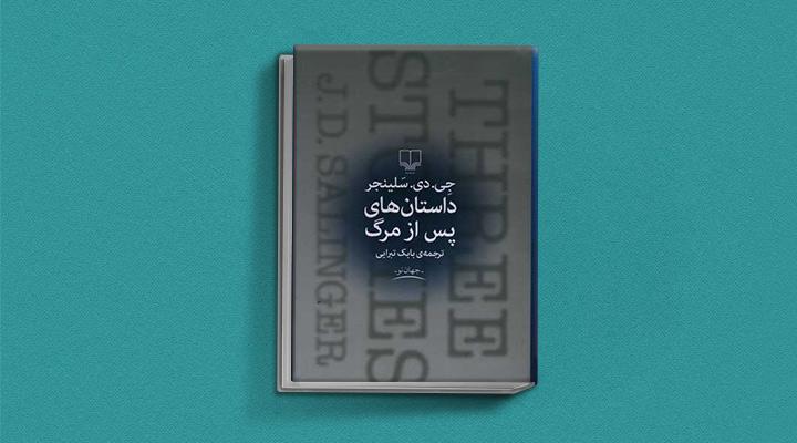 کتاب داستانهای پس از مرگ