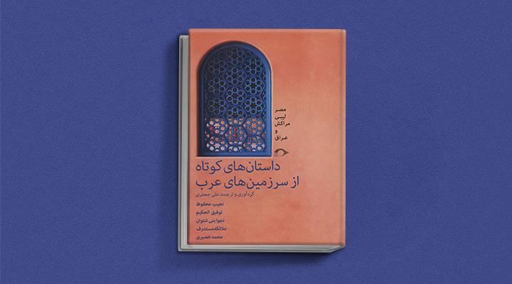 داستانهای کوتاه از سرزمینهای عرب از بهترین مجموعه های داستان کوتاه