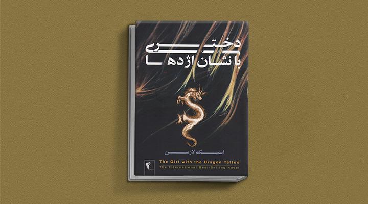 کتاب دختری با نشان اژدها از بهترین کتاب های معمایی