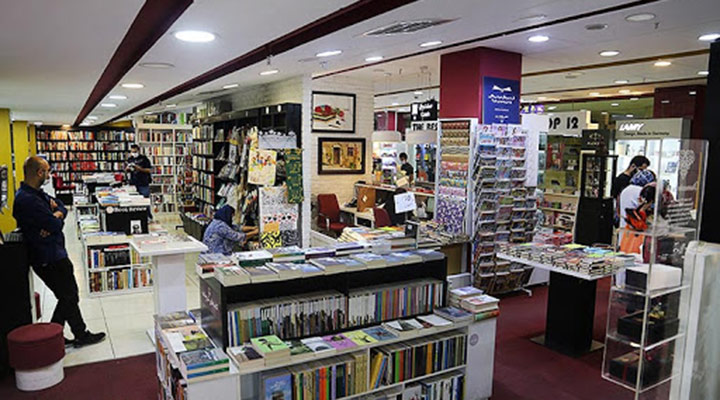 چشمه از بهترین کتاب فروشی های تهران
