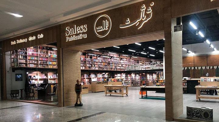 ثالث از بهترین کتاب فروشی های تهران