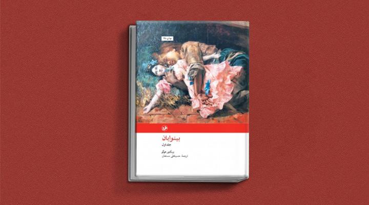بینوایان از بهترین کتاب های ادبیات فرانسه