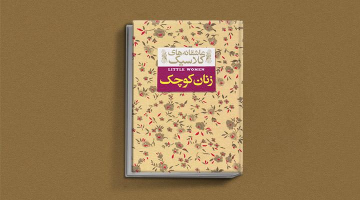 کتاب زنان کوچک یک رمان برای نوجوانان دختر