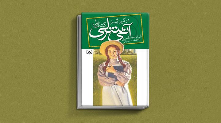 کتاب آنی شرلی یک رمان برای نوجوانان دختر