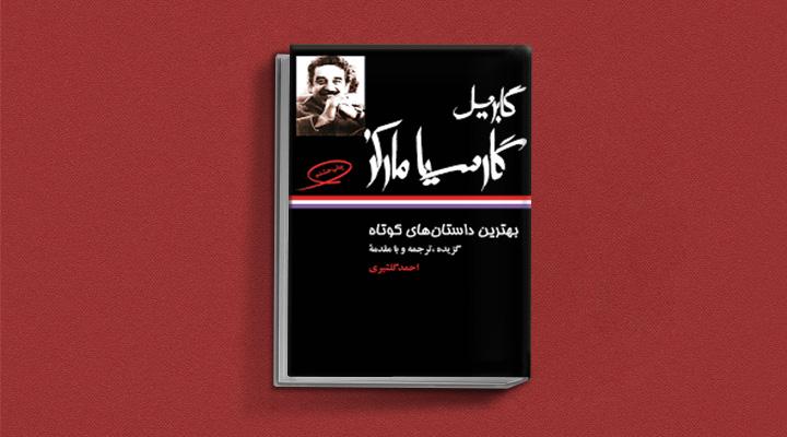 بهترین داستانهای کوتاه گابریل گارسیا مارکزاز بهترین مجوعه های داستان کوتاه