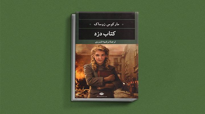 کتاب دزد یک رمان برای نوجوانان دختر