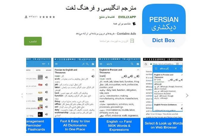 مترجم انگلیسی و فرهنگ لغت دیکت باکس - بهترین دیکشنری انگلیسی به فارسی