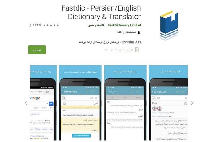 فست دیکشنری - بهترین دیکشنری انگلیسی به فارسی