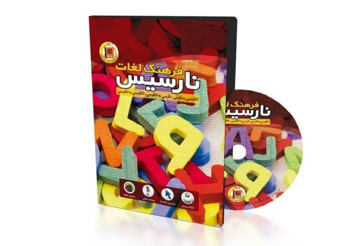 دیکشنری نارسیس برای کامپیوتر - بهترین دیکشنری انگلیسی به فارسی