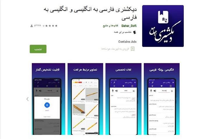 دیکشنری جامع بهار سافت - بهترین دیکشنری انگلیسی به فارسی