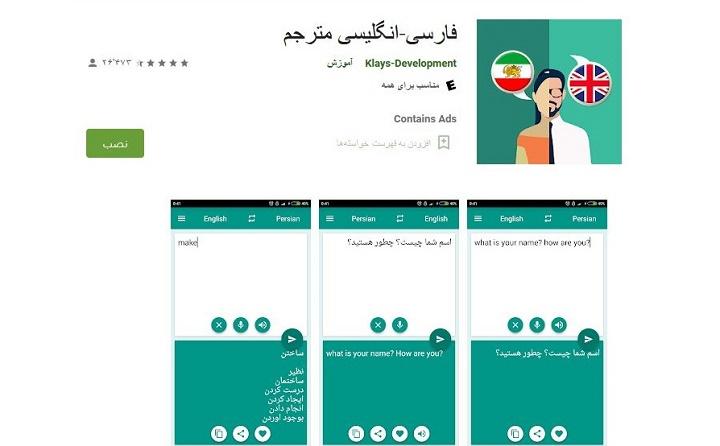 فارسی-انگلیسی مترجم - بهترین دیکشنری انگلیسی به فارسی