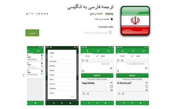 اپلیکیشن ترجمه فارسی به انگلیسی - بهترین دیکشنری انگلیسی به فارسی