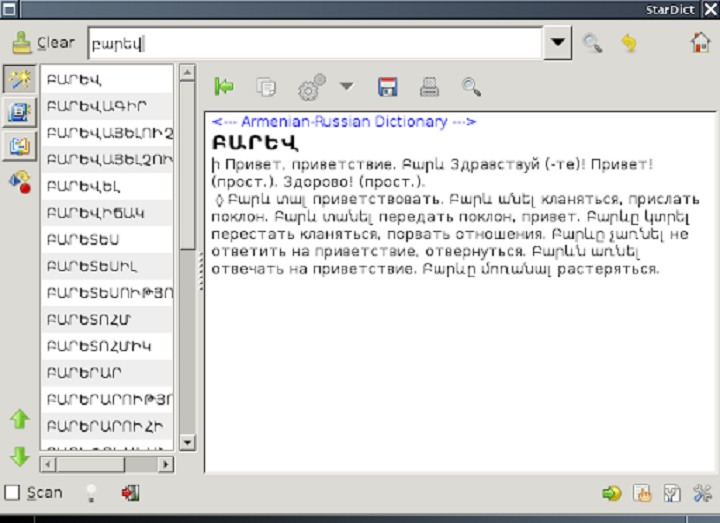 دیکشنری رایگان کامپیوتر StarDict - بهترین دیکشنری انگلیسی به فارسی