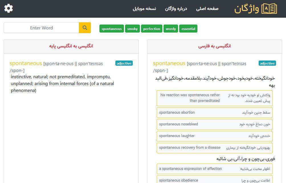 دیکشنری آنلاین واژگان - بهترین دیکشنری انگلیسی به فارسی