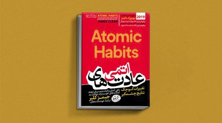 عادتهای اتمی یک کتاب برای غلبه بر تنبلی