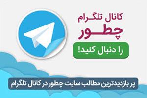 عضویت در کانال تلگرام چطور